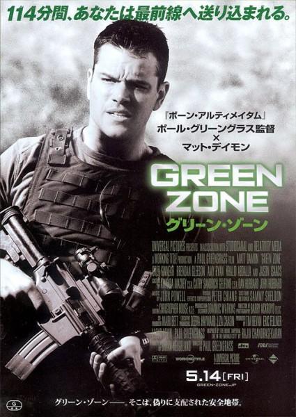 فلم الحرب والاثارة Green-Zone-International-Poster-425x600