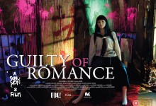 Guilty of Romance UK Quad Poster
