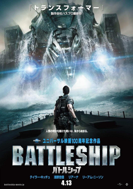 battleship international poster 2   heyuguys