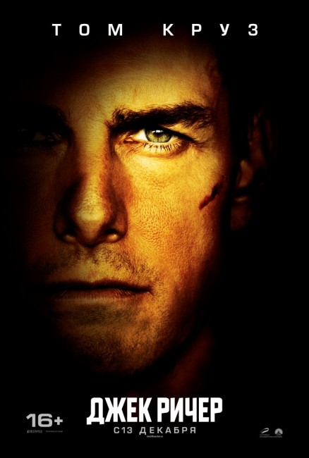 Jack Reacher International Poster
