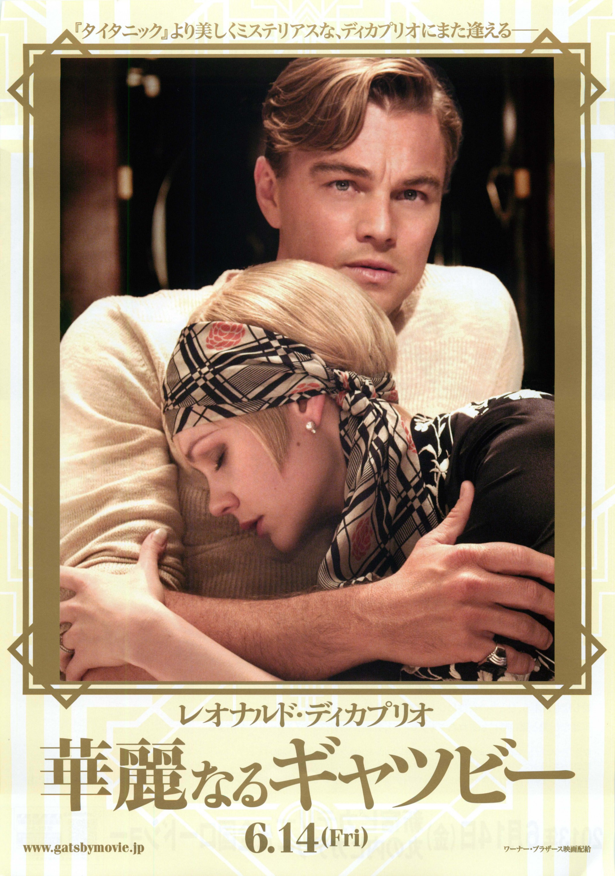 The-Great-Gatsby-Japanese-Poster