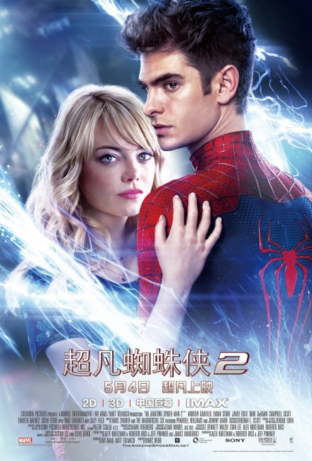 Peter and Gwen Poster