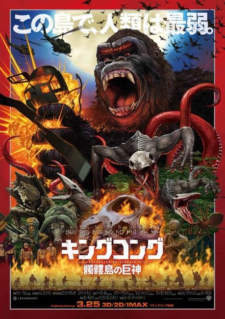 Japanese Kong Skull Island Poster